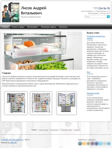 Сайт мастера по ремонту холодильников